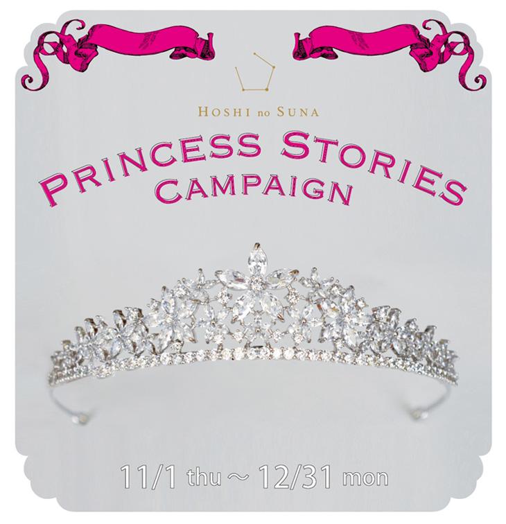 星の砂 プリンセスキャンペーン