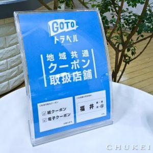 GOTOトラベル 地域クーポン取扱POP