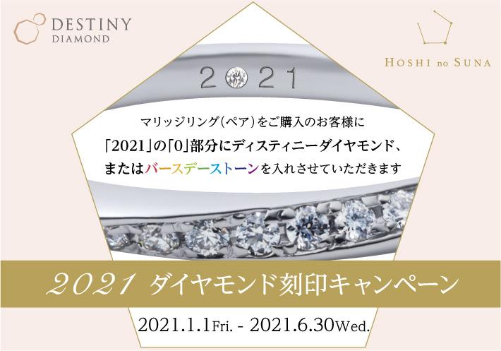 星の砂 ディストニーダイヤモンド刻印キャンペーン