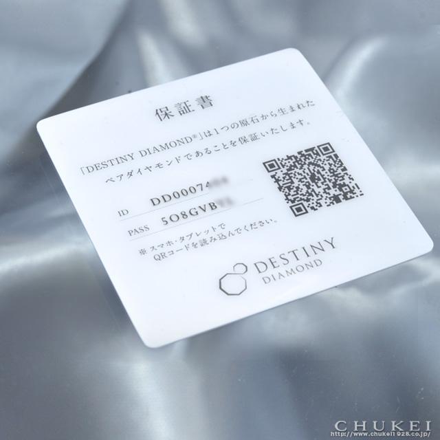 destiny diamondの保証書カード