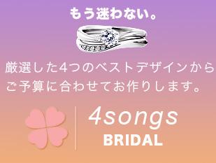ブライダル 4songs