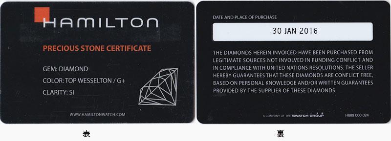ハミルトンダイヤモンド品質保証カード
