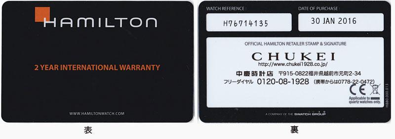 ハミルトン国際保証カード