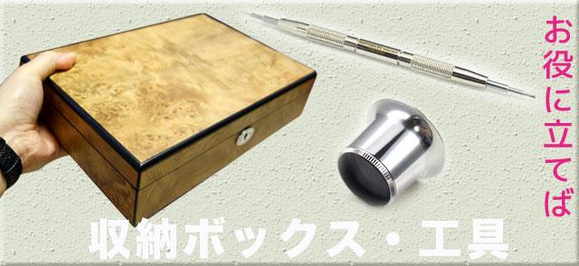腕時計収納ボックスおよび工具のページ