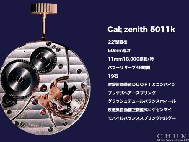 ゼニス 5011Kキャリバー