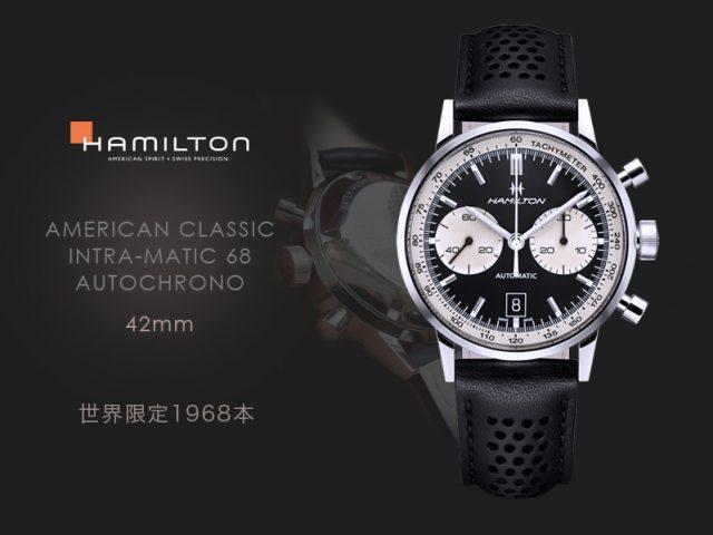 ハミルトン イントラマティック68オートクロノ H38716731( 世界限定1968本)