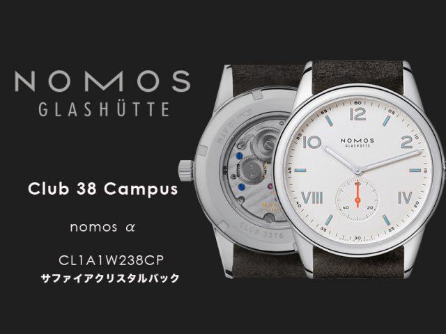 ノモス  クラブ 38 キャンパス  サファイアクリスタルバック  CL1A1W238CP