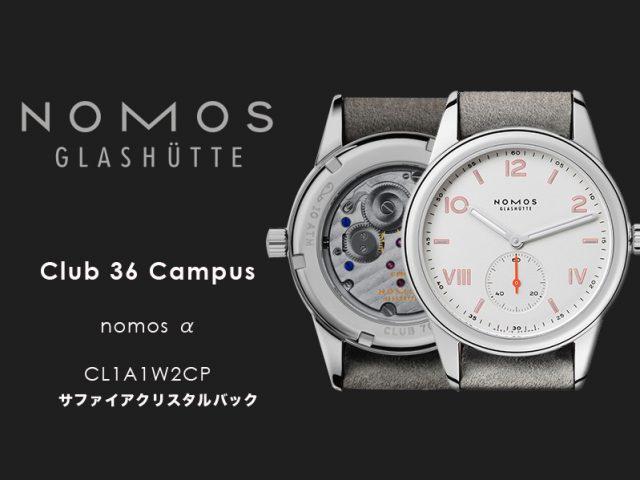 ノモス  クラブ 36 キャンパス  サファイアクリスタルバック  CL1A1W2CP