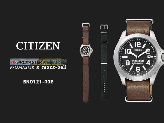シチズン プロマスターxモンベル BN0121-00E ブラックダイヤル