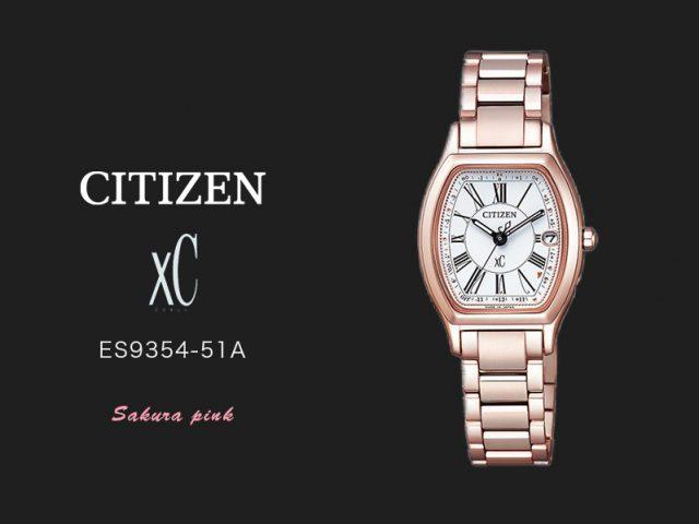 シチズン クロスシー ES9354-51A