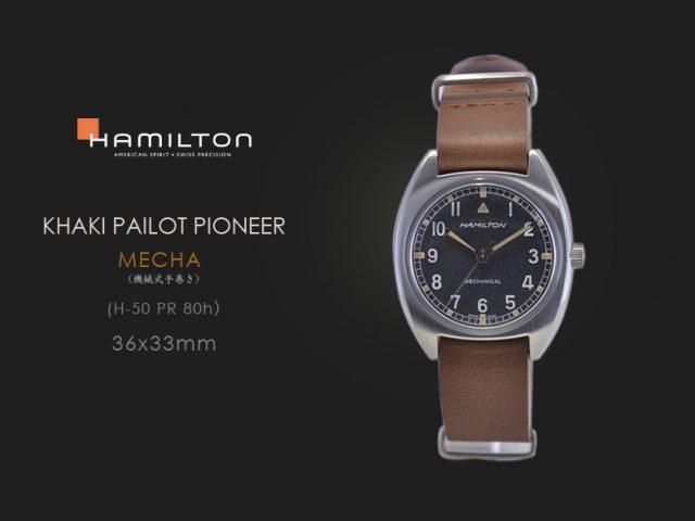 ハミルトン カーキ アビエーション パイロット パイオニア メカ グレー/ブラウンカーフ H76419531
