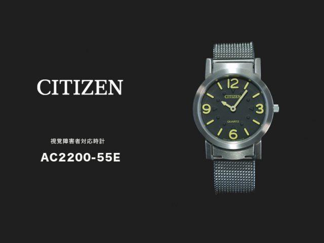 シチズン視覚障害者対応時計 AC2200-55E