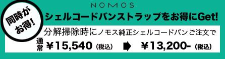分解掃除と同時にノモス純正シェルコードバンをご注文するとお得なキャンペーン